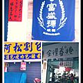台南.永樂市場