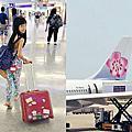 2017/0628 出發,台北出發到雅典住處,飛行+轉機總共32小時的難忘經驗