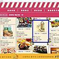 三風麵館2015台中十大伴手禮活動