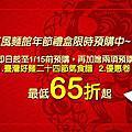 2016三風麵館年節禮盒預購
