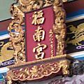 歲次辛卯年國曆11月5日(六)鹽水福南宮往南鯤鯓代天府進香回駕遶境路關表