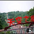 南投‧猴探井遊憩區-微笑天梯