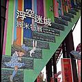 《宜蘭羅東》羅東文化中心
