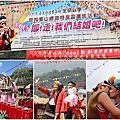 嘉義阿里山-鄒族生命豆祭(鄒族婚禮)