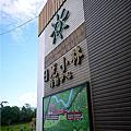 高雄-日光小林部落小旅行