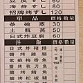 台北美食-政大平價日式料理-加賀日式料理