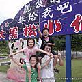 130928_忠貞國旗屋米干/黑松愛情故事管/東眼山森林遊樂區