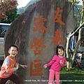 NO.15露_苗栗泰安友泰2夜/大湖採草莓140404-06