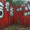 170225-28_NO.36LU新竹尖石哈拉族
