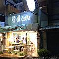 覺樂Cafe