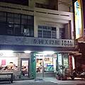 【新竹美食】泰式料理 泰味