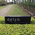 20131019埔里日月茶廠