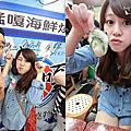 新北 / 猛嘎海鮮燒物(板橋)