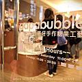 台北 / Papabubble