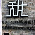 980801~02台北自來水博物館