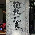 990109~0110台北吃喝玩樂去