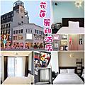 【花蓮】花蓮麗翔-麗翔酒店連鎖花蓮館.近東大門夜市