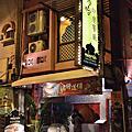 台南。瑪哈印度餐廳