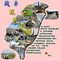 2005機車環島之旅