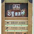 27-后豐鐵馬道980726