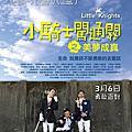 3.6《小騎士闖通關之美夢成真》Little Knights
