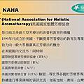 美國NAHA專業會員認證
