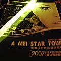20071221_阿妹演唱會