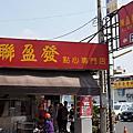 網誌用 - 台南美食推薦