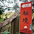 104.12.12第25露~苗栗秘境