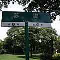 2009杭州追日之旅