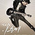 2010/11/21 李昇基演唱會