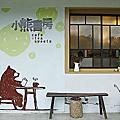 宜蘭-小熊書房