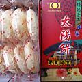 甜點、食記(台灣)