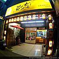 2016/10*嘉義市。焱鬼鍋燒專門店