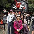 2012.02.23南投紫竹宮+妖怪村一日遊