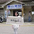 2011.04.02鐵道小旅行(桃園 -竹南)with kii&走馬燈姊