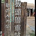2011-04-08新港-板陶窯 板頭阿兄