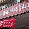 1015台南好記肉粽