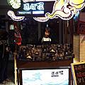 20161029道頓堀章魚燒