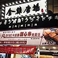20161029金雞唐揚