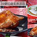 35甕缸雞紫南宫店
