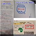 美國搬家回台灣