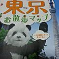 【Nippon TOKYO/東京 at 2012】,Preceding day。