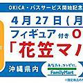 ▌初夏.沖繩/2015 APR. ™▌▎.行前