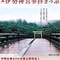 「京都.伊勢/2015 夏 キョウト⑸™」.行前