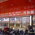 2008.5.15~17台南餐廳+腳底按摩之旅