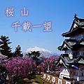 2016弘前城