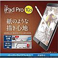 [試用] ELECOM iPad Pro 擬紙感保護貼