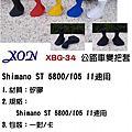 XON系列商品