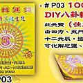 紙金元寶-黃紙系列